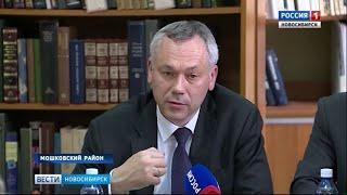Андрей Травников посетил Мошковский район