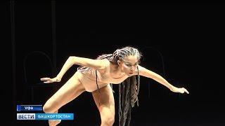 В Уфе состоялась премьера хореографической постановки «Семь звезд»