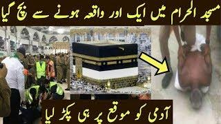Masjid ul Haram News Today | Makkah Incident Details in Urdu ||Pakilinks News