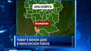 В селе Минусинского района в частном доме взорвались баллоны с газом