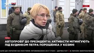 Богуцкая: наша цель приехать под дом Порошенко и сказать, что он не наш президент 11.02.18