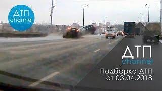 Подборка ДТП за 03.04.2018 год
