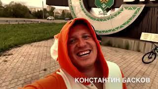 """Константин Басков приглашает на """"Велоночь"""""""