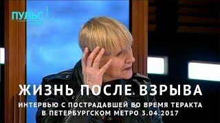 Жизнь после взрыва. Интервью с Наталией Кирилловой, пережившей теракт 3 апреля 2017 в Петербурге