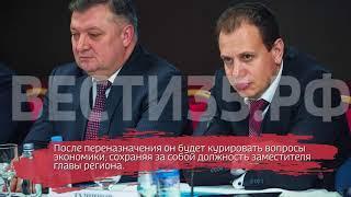Зам. губернатора Вологодской области покидает свой пост