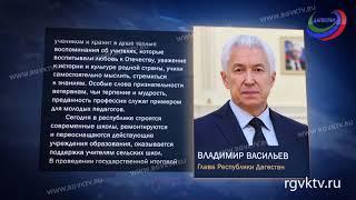 Глава Дагестана поздравил педагогов республики с Днем учителя