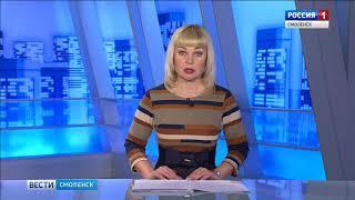 Вести Смоленск_11-20_31.03.2018