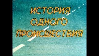 Диафильм История одного происшествия