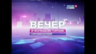 «Вечер в большом городе с Евгенией Наумова» эфир от 20.07.18