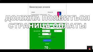 Мега скидка! Как заказать новый iphone 10 за 70 рублей!