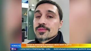 Билан в Instagram признал свою вину в ДТП на юго-западе Москвы