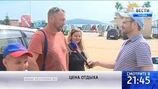 """""""Вести:Приморье"""" : Андреевка стала пляжной столицей Дальнего Востока"""