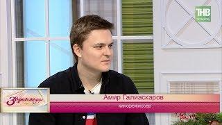 Кинорежиссёр Амир Галиаскаров. Здравствуйте - ТНВ