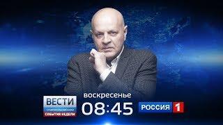 Вести Ставропольский край. События недели (18.02.2018)