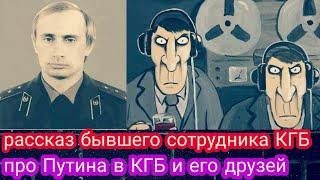 Сотрудник  рассказал про Путина