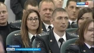 Ставропольских приставов поздравили с профессиональным праздником