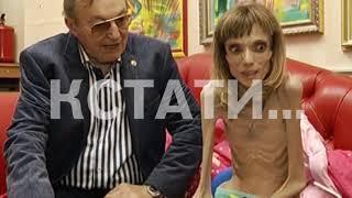 Первые успехи нижегородских врачей в лечении самой худой девушки страны