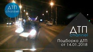 Подборка ДТП за 14.01.2018 год