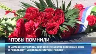 В Самаре возложили цветы к Вечному огню на площади Славы