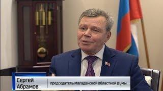 Интервью с председателем Магаданской областной Думы Сергеем Абрамовым