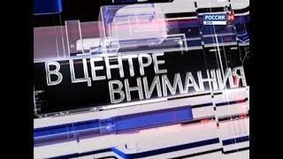 """""""В центре внимания"""" эфир от 23.07.18"""