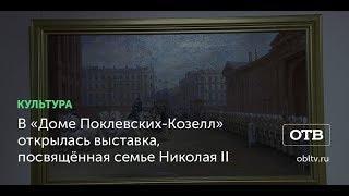 В «Доме Поклевских-Козелл» открылась выставка, посвящённая семье Николая II