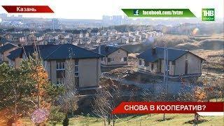 Кооперативное жильё: быть или не быть? В Казани этот вопрос обсуждали всей страной | ТНВ