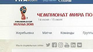 Стартовал последний этап продажи билетов на Чемпионат мира по футболу-2018