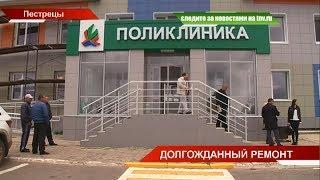 Журналистам показали как идёт капитальный ремонт в Пестречинской районной поликлинике | ТНВ
