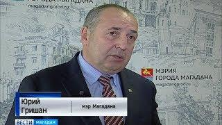 Мэр Юрий Гришан о летнем ремонте Магадана