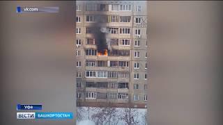 Жильцов уфимской многоэтажки эвакуировали из-за пожара