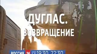 """Анонс: фильм Дмитрия Бызова """"Дуглас. Возвращение"""""""