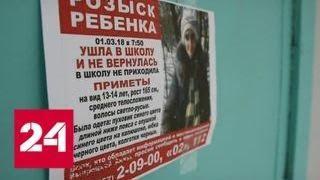 Дочь камышинских предпринимателей могли похитить из мести - Россия 24