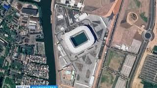 В сети появились фотографии стадиона Калининград из Космоса