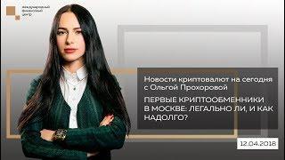 Новости рынка криптовалют на сегодня: Первые криптообменники в Москве: легально ли, и как надолго?