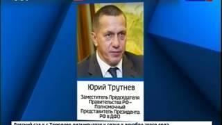 Задачи Юрия Трутнева