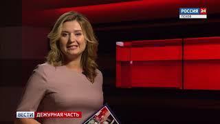Вести-24.Дежурная часть.Псков 05.10.18