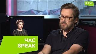 Алексей Шадрин / Час Speak