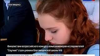 Благовещенские школьники стали финалистами всероссийского конкурса юных изобретателей