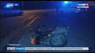 В Кузбассе ДТП унесло жизнь подростка
