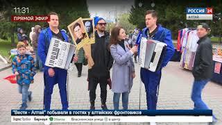 Алтайские музыканты спели «Смуглянку» в прямом эфире «России 24»