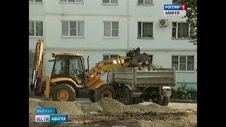 В Майкопе идёт реконструкция дворовых территорий