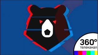 Медведь с красными глазами: для РФПЛ придумали новый логотип - МТ