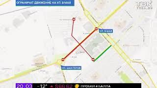 О перекрытиях дорог в Красноярске