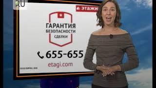 Прогноз погоды с Ксенией Аванесовой на 28 ноября