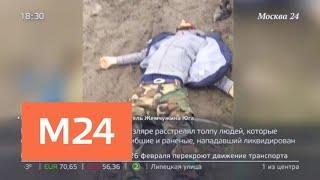 Пять человек погибли и пятеро ранены при стрельбе у храма в Кизляре. - Москва 24