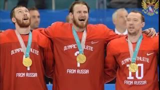 Ярославские хоккеисты в составе Сборной России взяли золото Олимпиады
