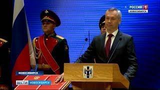 Губернатор Андрей Травников принес присягу на верность интересам Новосибирской области