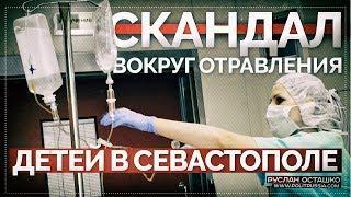 Скандал вокруг отравления детей в Севастополе продолжает раскручиваться (Руслан Осташко)