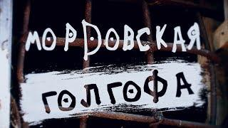 Документальный телевизионный фильм «Мордовская голгофа»
